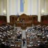 Торжественное заседание Верховной Рады (ПРЯМОЙ ЭФИР)