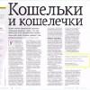 Рейтинг самых богатых чиновников Украины — Новое Время (ВИДЕО)