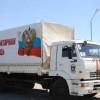 29-й «гумконвой» из России вторгся в Украину