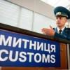 Британская компания хочет получить украинскую таможню в управление