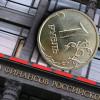 Российский рубль упал до трехнедельного минимума