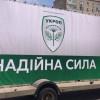 Коломойский создал партию «Укроп»