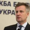 Главных борцов с коррупцией в СБУ уволили
