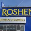 Дело Липецкой фабрики «Рошен» в РФ набирает обороты