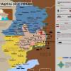 Ситуация в зоне АТО на 16 июня (КАРТА)