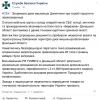 На Донетчине при попытке подкупа правоохранителей задержаны два местных жителя — СБУ