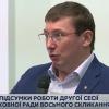 Юрий Луценко заявляет, что сохранение санкций ЕС в отношении РФ под угрозой