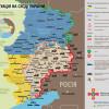 Ситуация в зоне АТО на 22 июля (КАРТА)