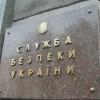В СБУ назвали 5 «горячих точек», в которых «тлеет» сепаратизм