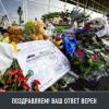 Российские СМИ запустили циничную викторину с подробностями катастрофы MH17