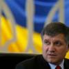 Аваков уволил 625 сотрудников департамента ГАИ Донецкой области