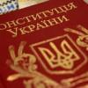 Изменениями в Конституцию может воспользоваться Россия, — «Самопомич»