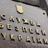 СБУ перекрыла финансирование предприятия Ахметова в Донецке