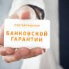 Как пользоваться банковскими гарантиями: практические советы