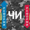 Реформа армии: какие нужны изменения