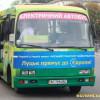 В Луцке начал курсировать первый в Украине электроавтобус с Wi-Fi (ФОТО)