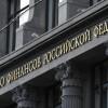 Госдолг России вырос вдвое за последние 3 года
