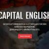В Киеве открываются бесплатные курсы английского языка