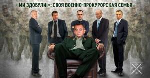 военные прокуроры